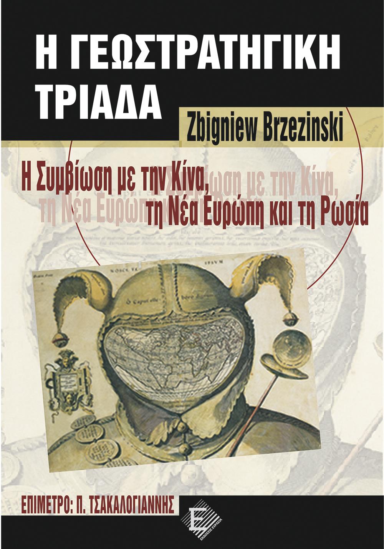 Brzezinsk