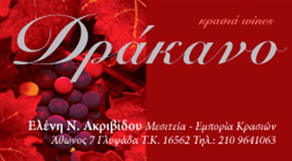 Drakano_wines