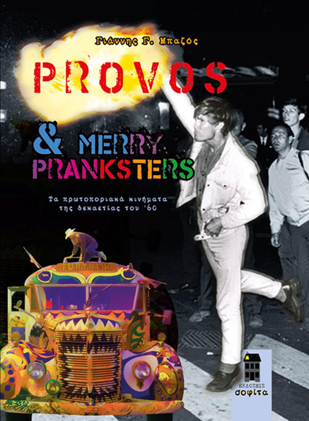 Provos Marry Pranksters Εξώφυλλο