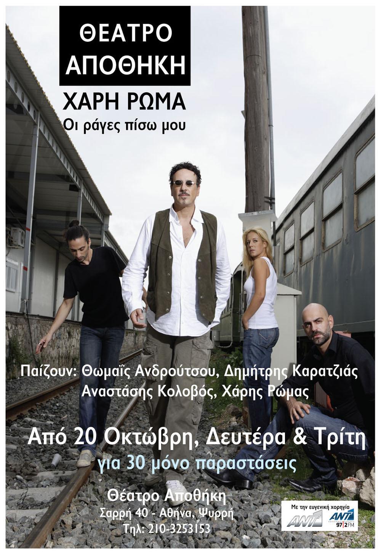 Romas_afissa35x50