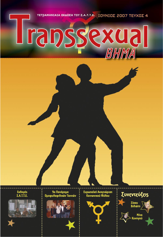 TranssexualBima04_Page_01