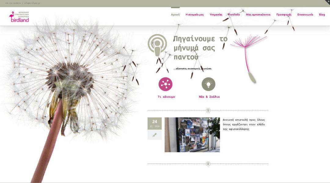 www.birdland.gr – WordPress