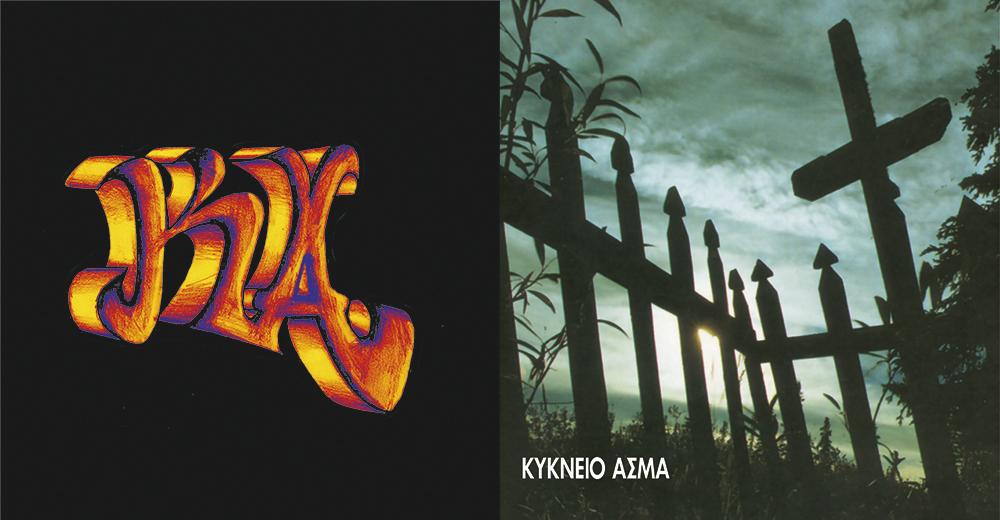 kiknioasma_CD