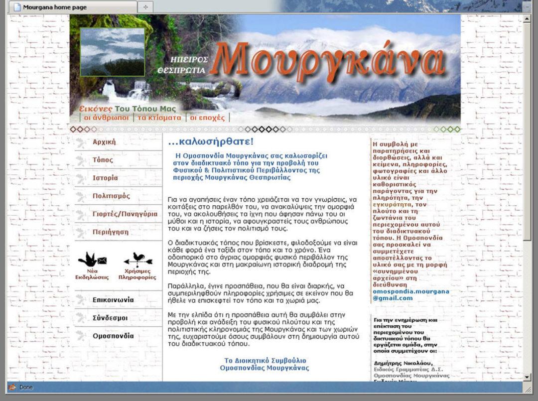 www.mourgana.gr