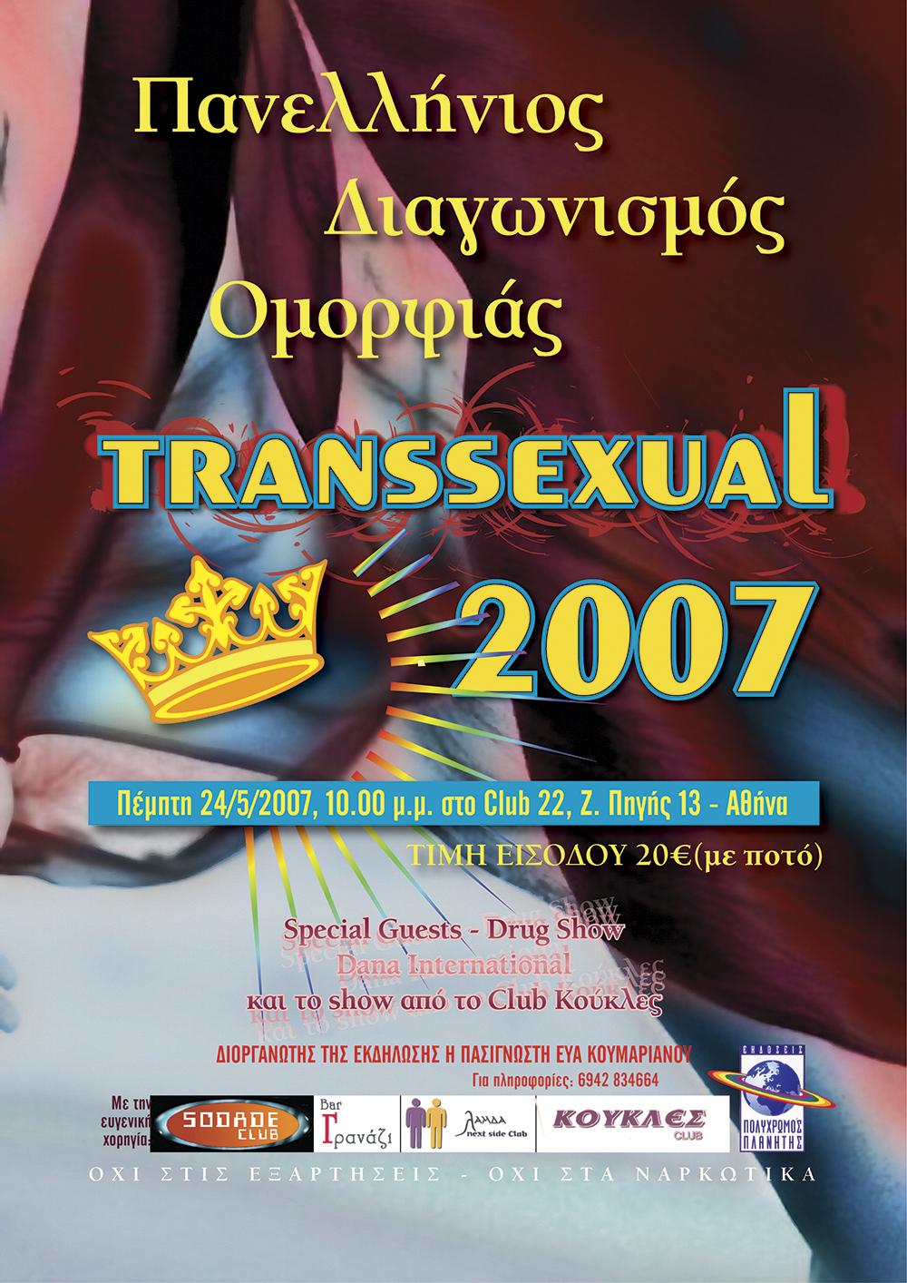 satte_Α3Poste2007