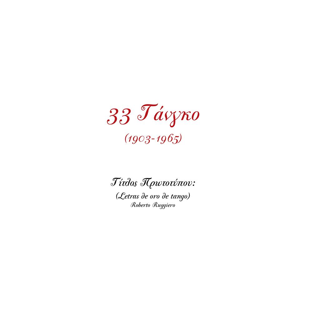 tango063