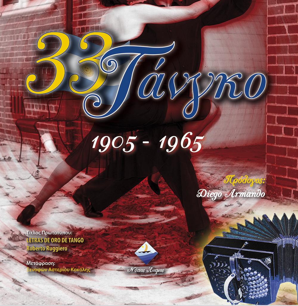 tango_Outpage
